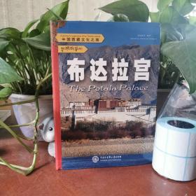 中国西藏文化之旅:布达拉宫