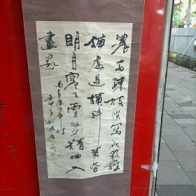 当代书画大家唐玉润书法精品一幅(保真)
