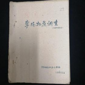 1959年•宁阳物候调查•宁阳县农业局气候站 编•油印本!