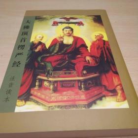 大佛顶首楞严经   全新上海佛学书局正版带注音