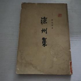 沧州集(下册)