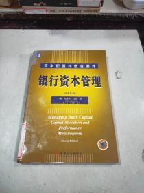 银行资本管理(原书第2版)