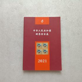 中华人民共和国邮票价 2021