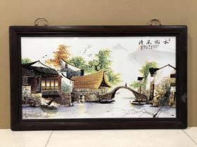 水乡风情瓷板画 粉彩山水中堂挂屏