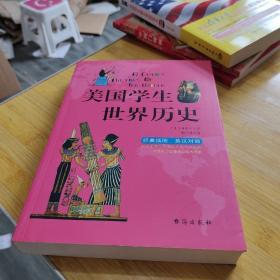 美国学生世界历史:英汉双语经典插图珍藏版献给孩子的人文百科经典!