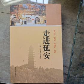 中国民俗文化丛书:走进延安(签名本)