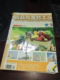 食品与发酵工业2007年7-8期