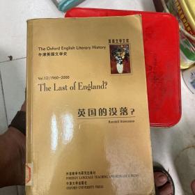 牛津英国文学史:英国的没落(1960-2000)