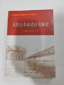 大悟县革命老区发展史  全国革命老区县发展史丛书湖北卷