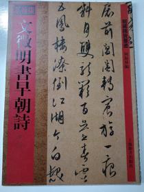 馆藏国宝墨迹·文征明书早朝诗