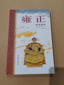 雍正皇帝画传