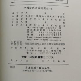 台湾学生书局 毛文芳《中國歷代才媛詩選》