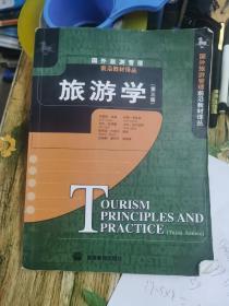 国外旅游管理前沿教材译丛:旅游学(第3版)