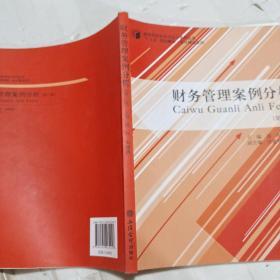 """财务管理案例分析(第二版)/""""十三五""""规划教材,高等院校财务与会计系列丛书"""