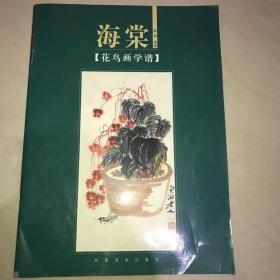 花鸟画学谱:海棠