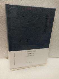 """温莎墓园日记(布面精装""""木心全集"""")(毛边本)"""
