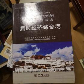 西藏自治区志国民经济综合志