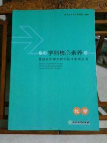 指向学科核心素养的普通高中课堂教学设计案例丛书  化学