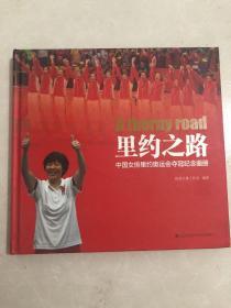 里约之路 中国女排里约奥运会夺冠纪念画册