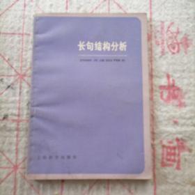 长句结构分析--语文知识丛书