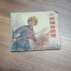 连环画:小英雄谢荣策-72年一版一印