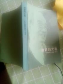 魏紫熙文集