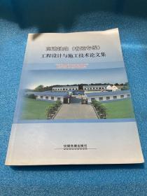 高速铁路(客运专线)工程设计与施工技术论文集