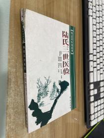 快意读医案系列:陆氏三世医验