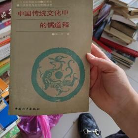 中国传统文化的儒道释