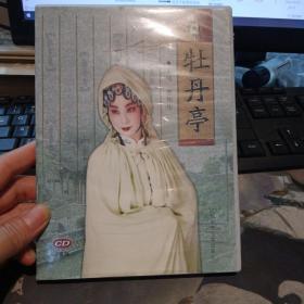 牡丹亭(1CD)