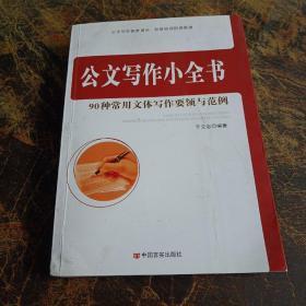 公文写作小全书:90种常用文体写作要领与范例