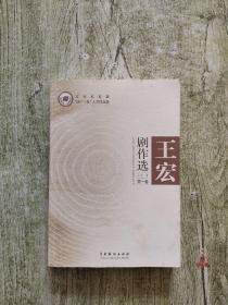 王宏剧作选 第一卷