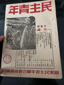 民主青年 1948 年,封面鲁迅木刻像,走不通找毛泽东