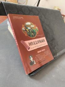 全面展现世界文学名著精粹:钢铁是怎样炼成的