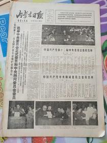 《内蒙古日报》 1982年9月11日