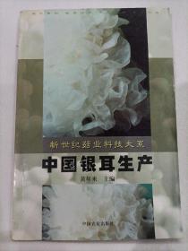 中国银耳生产(新世纪菇业科技大系)