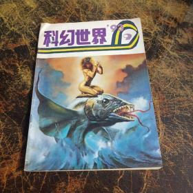 科幻世界 1993年第9期