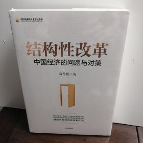 结构性改革中国经济的问题与对策(黄奇帆著)