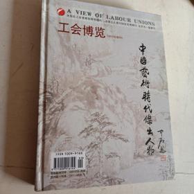 [标签] 大16开 中国艺术时代杰出人物 工会博览 2010年增刊 有欧阳中石、刘大为、冯远、钟明善、周亚中等名家作品