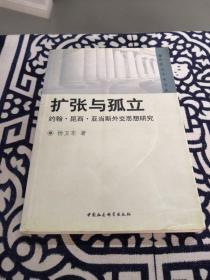 扩张与孤立:约翰·昆西·亚当斯外交思想研究