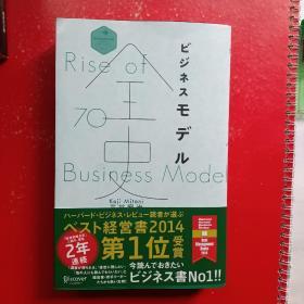 (日文原版):ビジ礻スモデル全史