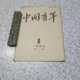 中国青年1953年第8期(总111期)