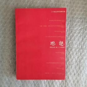 思想文综.第二辑.二十世纪学术回顾专集
