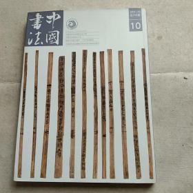 中国书法(2014.10)