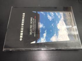 中國建筑設計研究院作品選 2006