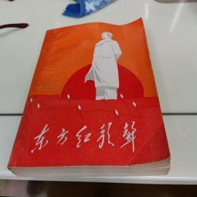 东方红歌舞修订本