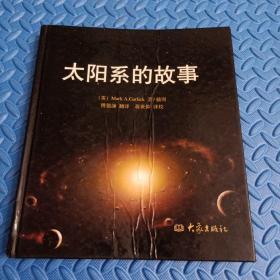 太阳系的故事