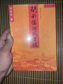 闽南侨乡风情录