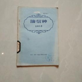 论信神 三联书店 1956年一版一印