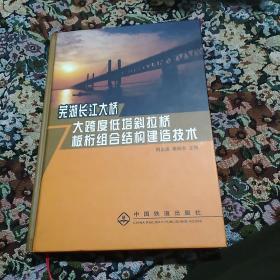 芜湖长江大桥大跨度低塔斜拉桥板桁组合结构建造技术